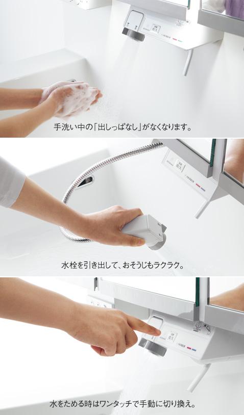 タッチレス水栓 すぐピタ