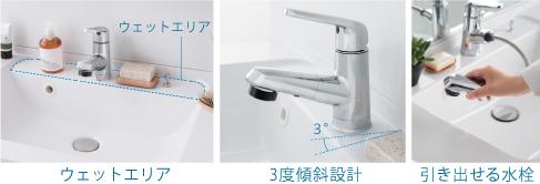 濡れたものの置き場所にウェットエリアをご用意。水栓を傾斜させて、水アカ汚れを減らせる工夫をしています。水栓は引き出せるので、お掃除に便利。