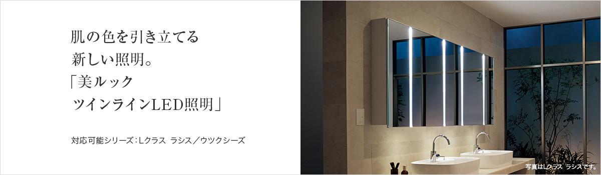洗面室をもっとハッピーに Panasonic ウツクシリーズ