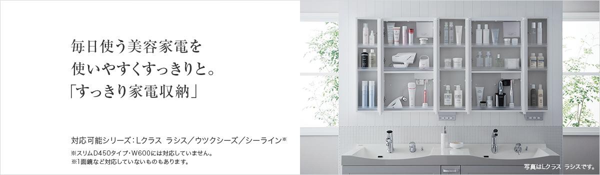 毎日使う美容家電を使いやすくすっきり収納。
