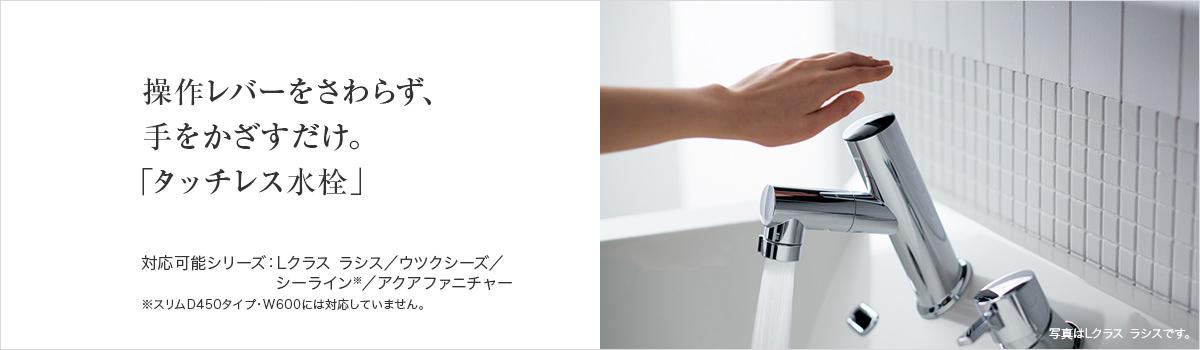 手をかざすだけでサッと手洗いできる。