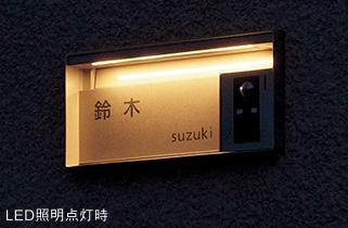 LED照明点灯時