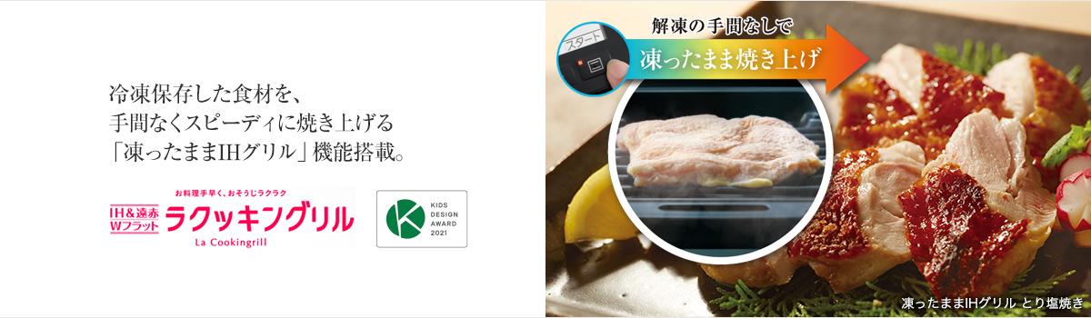 """Được trang bị chức năng """"IH nướng trong khi đông lạnh"""" để nướng nhanh các loại thực phẩm đông lạnh mà không gặp rắc rối"""