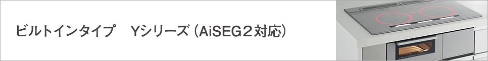 ビルトインタイプ Yシリーズ(AiSEG2対応)