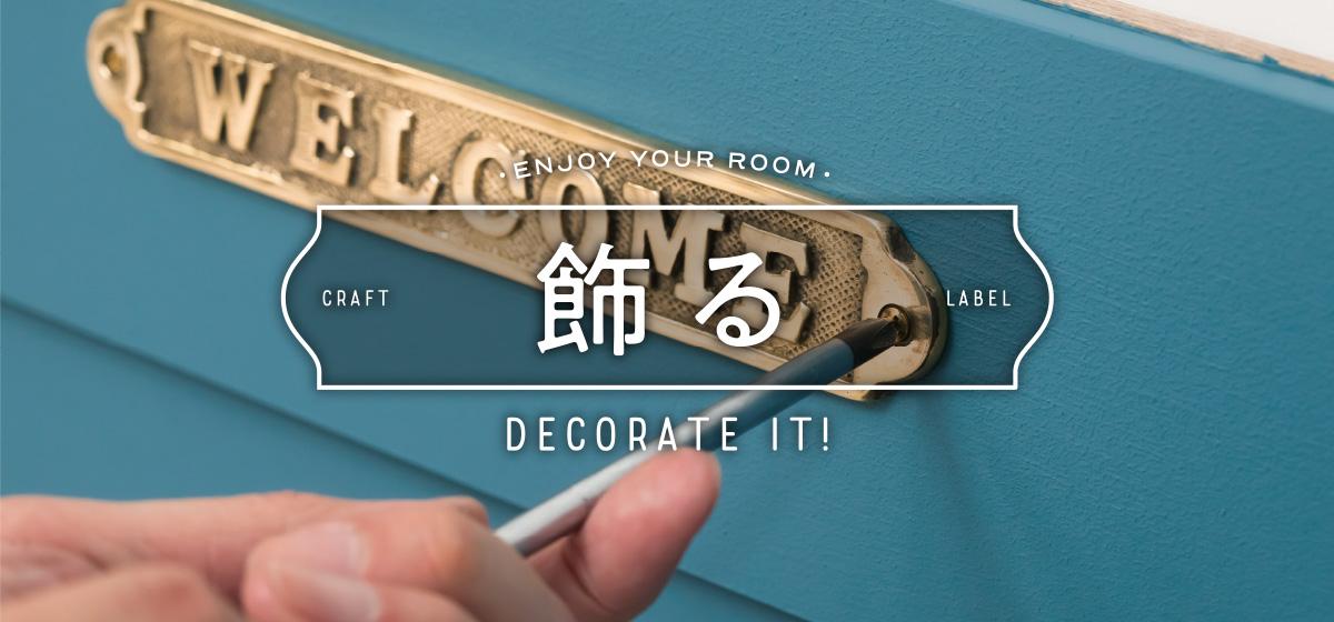 ドアをアクセサリーで彩る