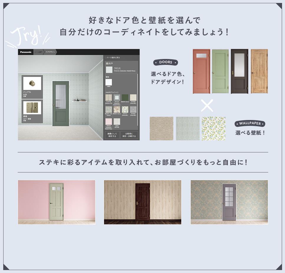好きなドア色と壁紙を選んで自分だけのコーディネイトをしてみましょう!ステキに彩るアイテムを取り入れて、お部屋づくりをもっと自由に!