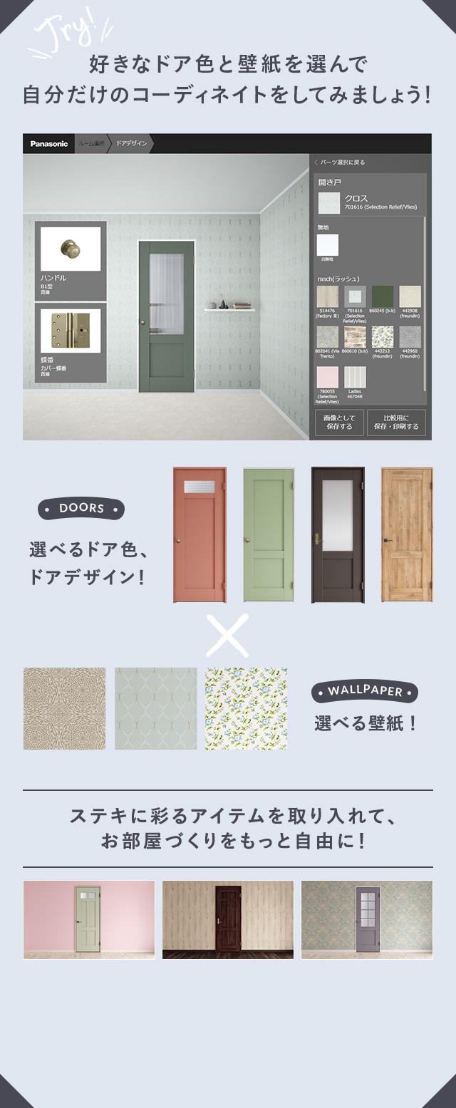 ドアをインテリアにあわせて選ぶ 部屋づくりをもっと楽しく ベリティス クラフトレーベル 室内ドア 内装ドア 収納 Panasonic