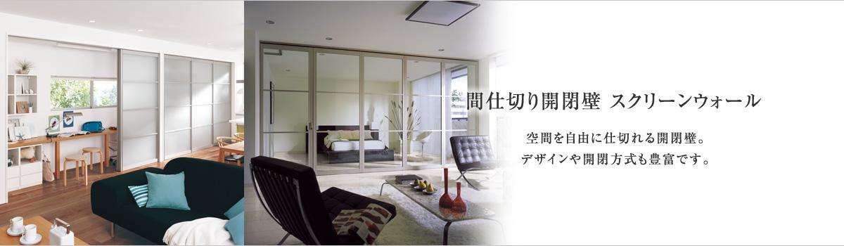 間仕切り開閉壁 スクリーンウォール 空間を自由に仕切れる開閉壁。デザインや開閉方式も豊富です。