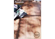「木質床材・玄関框」カタログ表紙