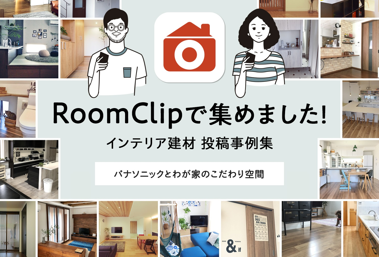 RoomClip投稿キャンペーン
