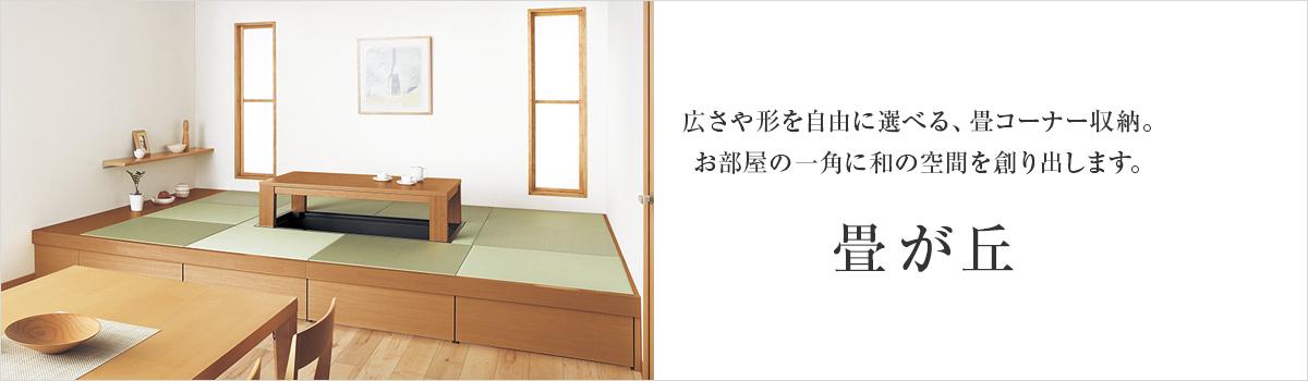 広さや形を自由に選べる、畳コーナー収納。お部屋の一角に和の空間を創り出します。畳が丘