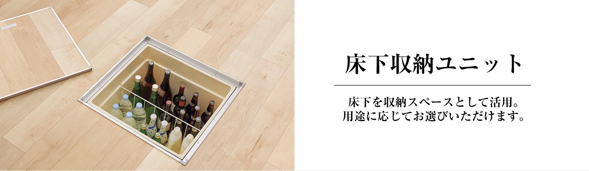 床下収納ユニット | 内装・収納 ...