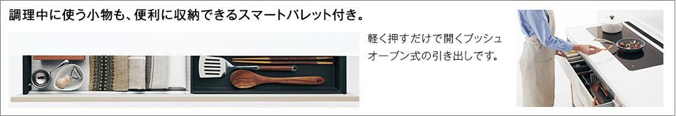 調理中に使う小物も、便利に収納できるスマートパレット付き。軽く押すだけで開くプッシュオープン式の引き出しです。