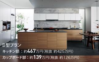 Ⅱ 型プラン キッチン部  : 約467万円(税抜 約425万円) カップボード部 : 約139万円(税抜 約126万円)