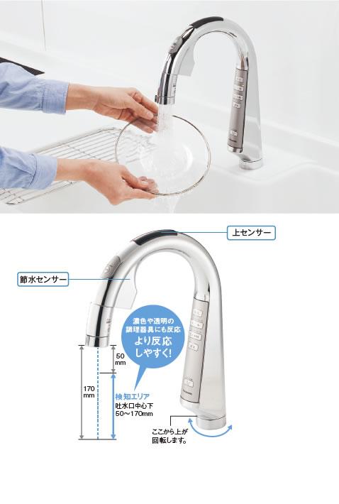 さわらなくても、水を出したり止めたり。通常モードでは、上センサーに手をかざすことで水の止水・吐水をコントロールできます。