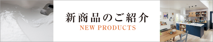 NEW PRODUCTS 新商品のご紹介