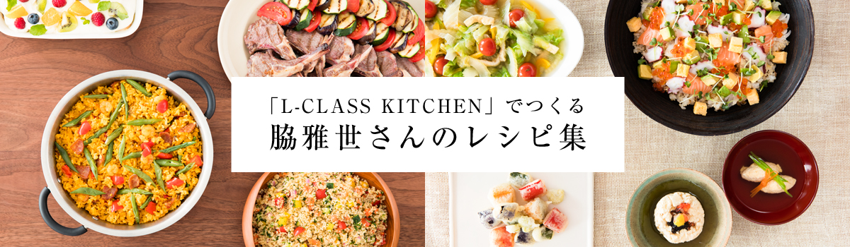 L-CLASS KITCHENでつくる脇雅世さんのレシピ集