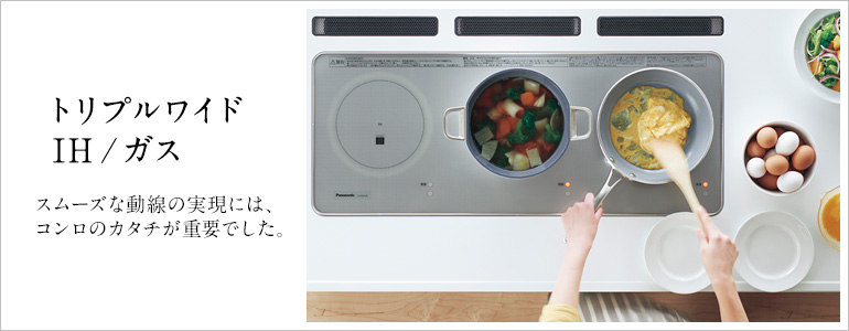 http://sumai.panasonic.jp/kitchen/lacucina/common/img/concept/concept_twide_01.jpg