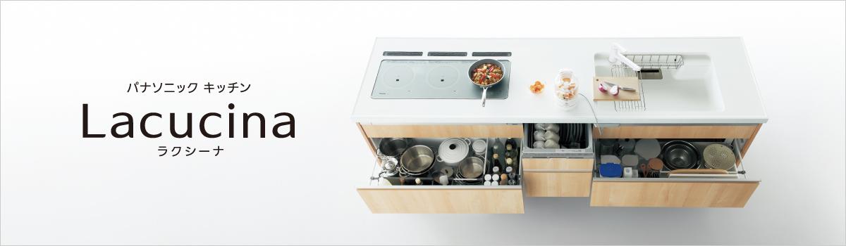 https://sumai.panasonic.jp/kitchen/lacucina/img/main_bnr01.jpg