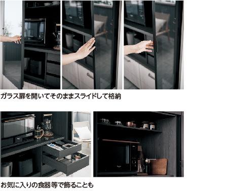 ノイズの少ないガラスフレーム扉はユニットに格納できるので、オープン時も美しい収納に。