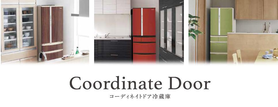 コーディネイトドア冷蔵庫 システムキッチン Panasonic