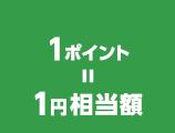 1ポイントは1円相当額