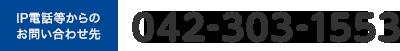 IP電話等からのお問い合わせ先電話番号:IP電話等で042-303-1553に電話をかけます。