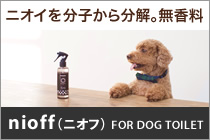 nioff(ニオフ)FOR DOG TOILET