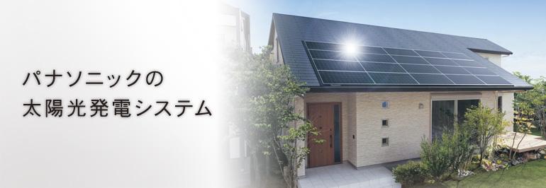 パナソニックの太陽光発電システム