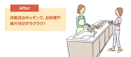 [After] 対面式のキッチンで、お料理や後片付けがラクラク!