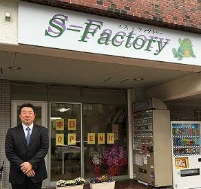 S-Factory