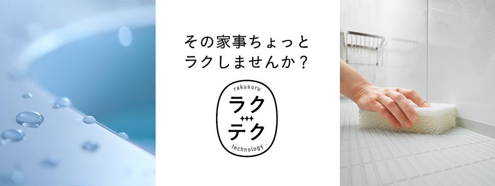 リフォーム お 風呂