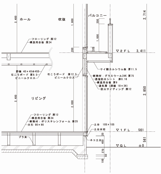 矩計寸法の確認 | 住宅設計のた...