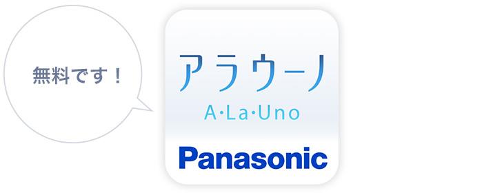 アラウーノアプリ 無料です!
