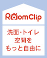 RoomClip事例集