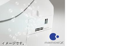 ナノイーX  イメージです。