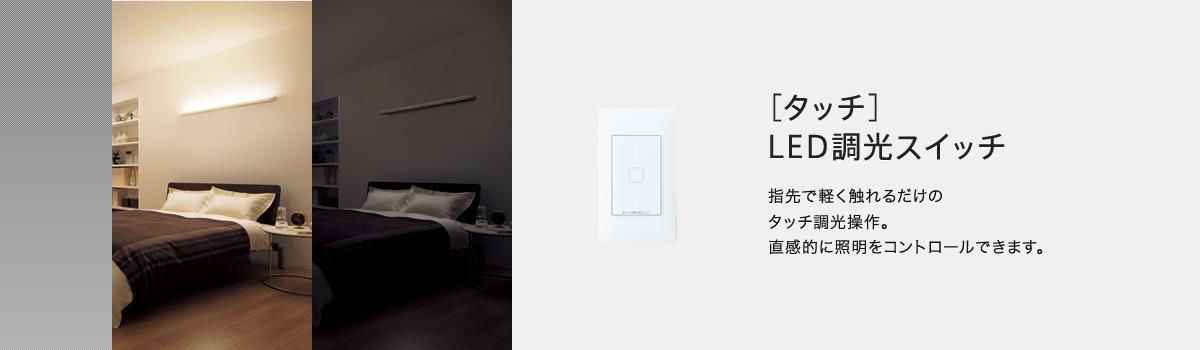 [タッチ]LED調光スイッチ 指先で軽く触れるだけのタッチ調光操作。直感的に照明をコントロールできます。