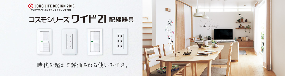 https://sumai.panasonic.jp/wiring/switch_concent/series/local/images/cosmo_main_img.jpg